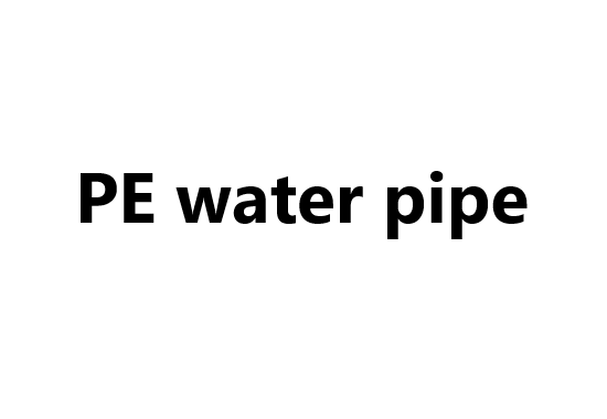 PE water pipe fitting